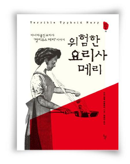 수전 캠벨 바톨레티 지음, 곽명단 옮김, 돌베개, 224쪽, 1만2000원