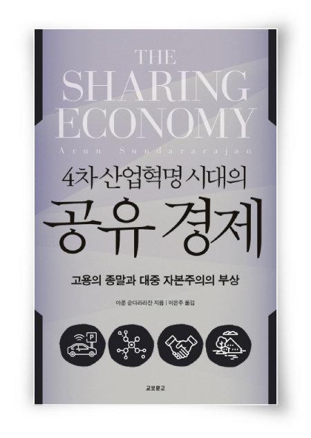 아룬 순다라라잔 지음, 이은주 옮김, 교보문고, 435쪽, 1만6800원