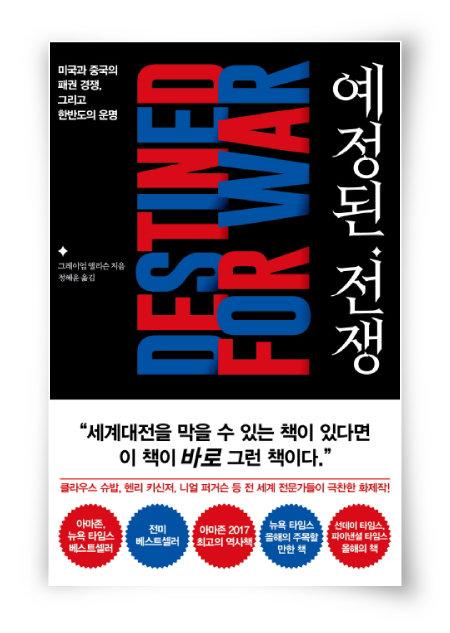 그레이엄 앨리슨 지음, 정혜윤 옮김, 세종서적, 510쪽, 2만 원