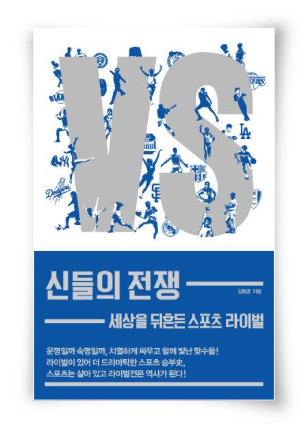 김동훈 지음, 폭스코너, 427쪽, 1만7000원