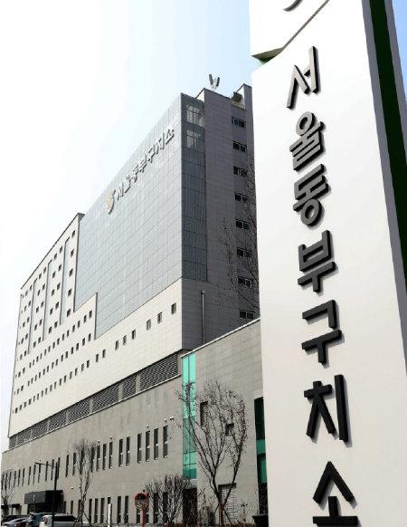 이명박 전 대통령이 수감된 서울동부구치소. [홍진환 동아일보기자]