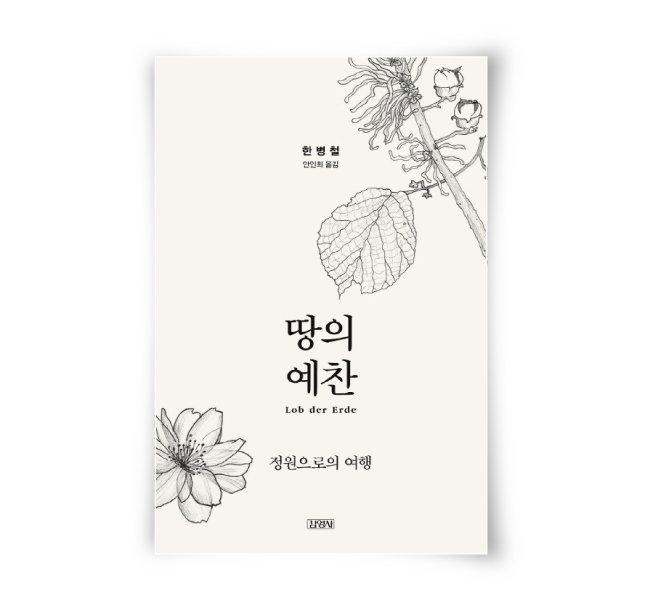 한병철 지음, 안인희 옮김, 김영사, 186쪽, 1만3000원