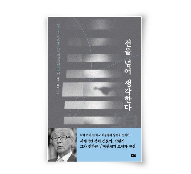 박한식, 강국진 지음, 부키, 320쪽, 1만6800원