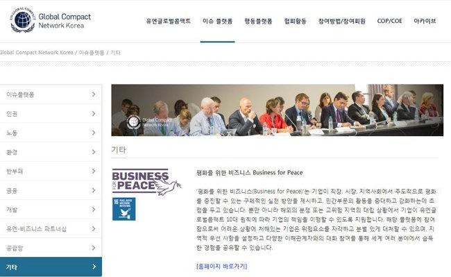 유엔글로벌콤팩트의 '평화를 위한 비즈니스' 소개 자료. 인터넷 캡처