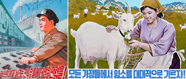 북한 경제선전화 포스터. 이번 전시 도록에는 경제선전화가 실리지 않아, 다른 출처의 경제선전화를 소개한다. 왼쪽은 카탈리나 젤위거 수집품, 오른쪽은 'North Korean Posters-The David Heather Collection'(2008)에서 발췌.