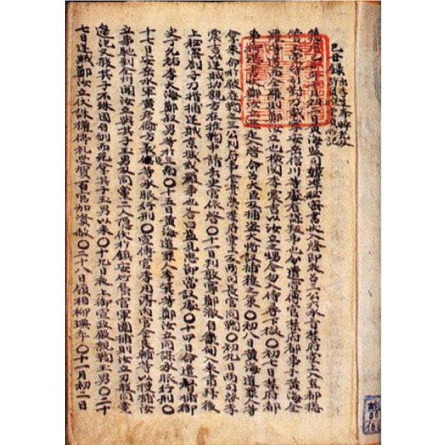 기축록. 1589년 이른바 정여립의 모반 사건으로 발생한 기축옥사 등에 대한 기록이 담겨 있다. [ⓒ한국학중앙연구원 유남해]