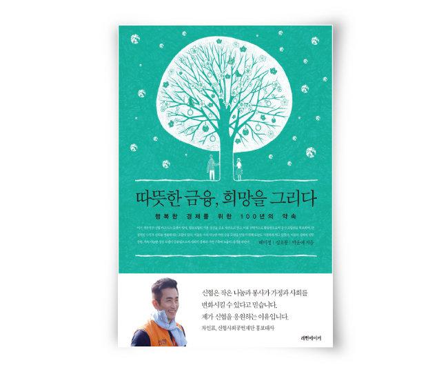 배미정 성초롱 박윤예 지음, 레인메이커, 312쪽, 1만5000원