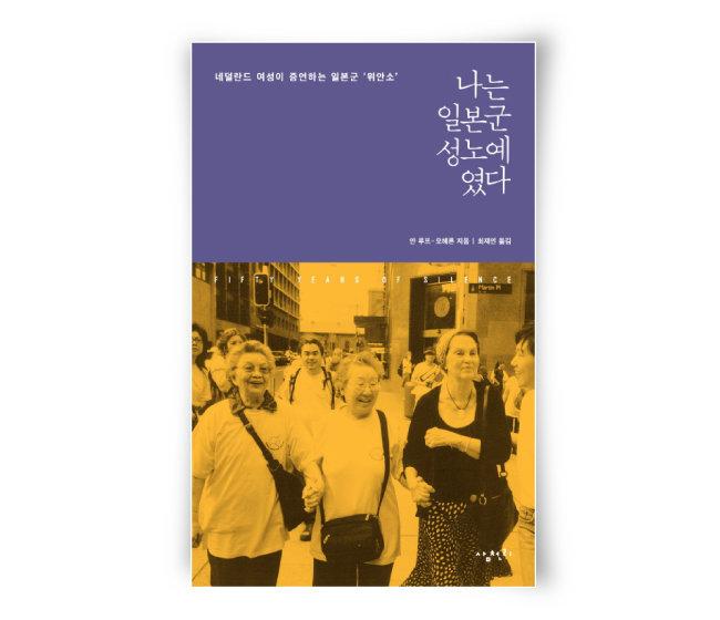 얀 루프 오헤른 지음, 최재인 옮김, 삼천리, 307쪽, 1만7000원