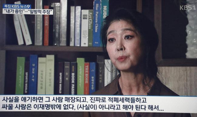 """배우 김부선은 6월 10일 방송에 출연해 이재명 경기도지사와의 스캔들 의혹과 관련해 """"내가 증인""""이라고 말했다. [KBS]"""