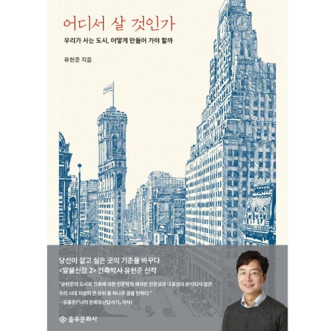 유현준 지음, 을유문화사, 379쪽, 1만8000원