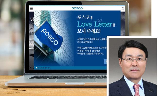 포스코 홈페이지에 공개된 온라인 소통 채널 알림 게시판. (왼쪽) 포스코 차기 회장 후보로 내정된 최정우 포스코켐텍 사장.