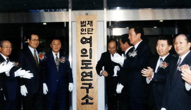 1995년 2월 6일 당시 여당이던 민주자유당은 우리나라 최초의 정당 연구소 '여의도연구소'를 개소했다. [동아일보 박문두 기자]