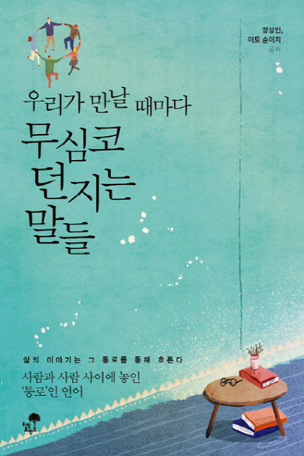 장상인·이토 슌이치 지음, 티핑포인트, 288쪽, 1만4000원