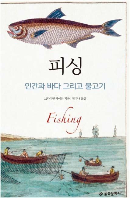 브라이언 페이건 지음, 정미나 옮김, 을유문화사, 568쪽, 1만8900원