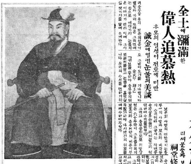 청전 이상범 화백의 충무공 영정을 소개한 1932년 5월 29일 동아일보 기사. [동아DB]