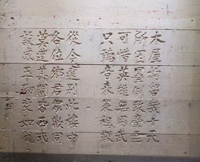 에인절 아일랜드 이민국 건물 샤워장 나무벽에 새겨져 있는 중국인 이민자의 시. 1970년 이 시가 발견된 것을 시작으로 이 건물에서는 총 200여 편의 중국어 시가 발굴됐다.