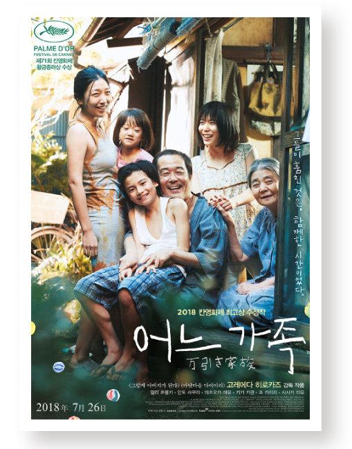 하지현 정신과 전문의가 본 영화 '어느 가족'
