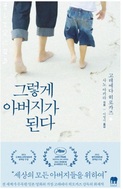 고레에다 히로카즈, 사노 아키라 지음, 이영미 옮김, 블루엘리펀트, 303쪽, 1만3800원