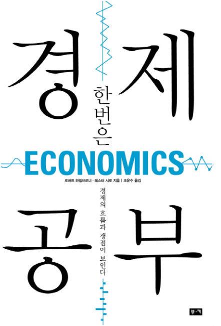 로버트 하일브로너·레스터 서로 지음, 조윤수 옮김, 부키, 360쪽, 1만6000원