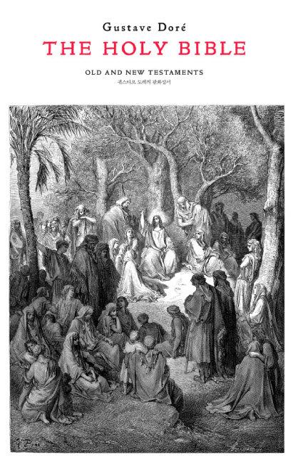 귀스타브 도레 그림, 신상철 해설, 한길사, 528쪽, 33만 원