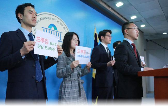 트루스포럼 회원들이 4월 25일 서울 여의도 국회 정론관에서 기자회견을 열고 드루킹 사건에 대한 철저한 조사를 촉구하고 있다. [뉴스1]