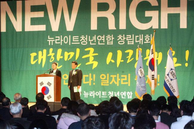 2005년 12월 19일 오후 세종문화회관에서 뉴라이트청년연합이 창립대회를 열었다. [동아DB]