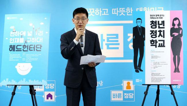 2017년 7월 26일, 김세연 당시 바른정당 정책위의장이 서울 여의도 당사에서 열린 청년정치학교 헤드헌터단 발대식에서 발언하고 있다. [뉴스1]