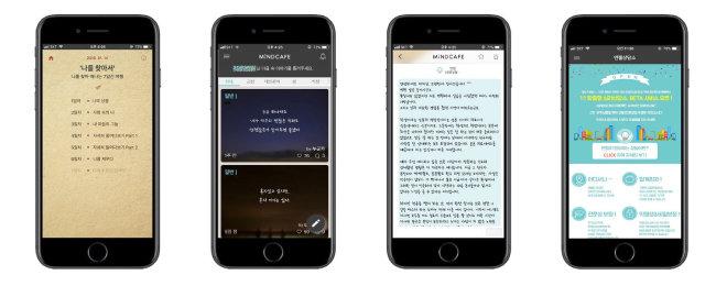 익명으로 심리 상담을 해주는 모바일 애플리케이션 '마인드카페'. [홈페이지 캡쳐]