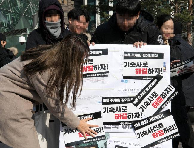 한양대학교 총학생회를 비롯한 임직원, 대학생들이 지난해 12월 6일 서울 중구 서울시청 신청사 앞에서 한양대학교 기숙사 신축 허가를 촉구하는 퍼포먼스를 하고 있다. [뉴스1]