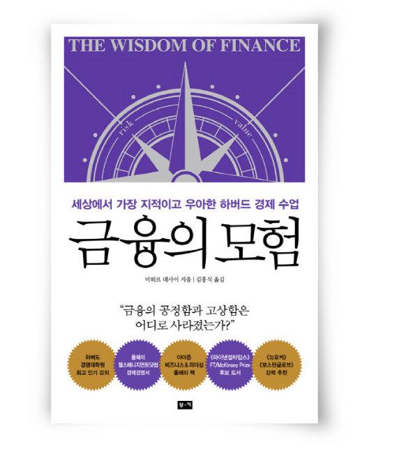 미히르 데사이 지음, 김홍식 옮김, 부키, 364쪽, 1만8000원