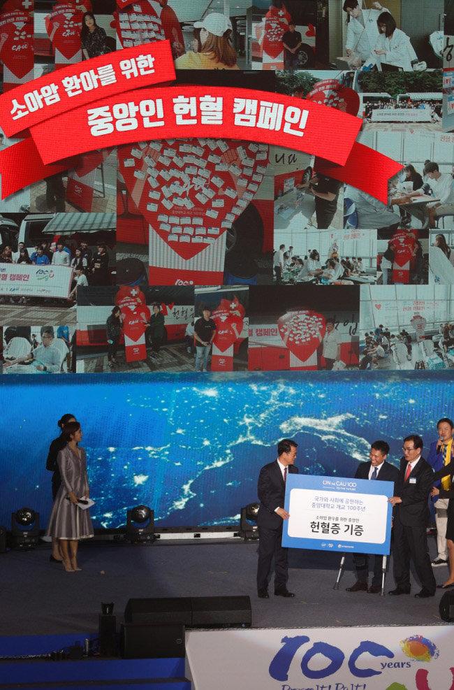 중앙대 구성원들은 개교기념 행사장에서 소아암 환아들에게 헌혈증을 기증했다.