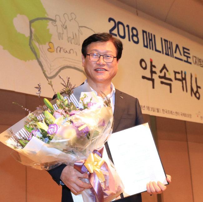 김대권 수성구청장은 9월 3일 매니페스토 약속대상 최우수상을 수상했다. [수성구청 제공]