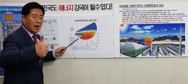 김규환 의원이 자신이 발명한 '태양에너지를 이용한 전력생산·난방시스템'을 설명하고 있다.
