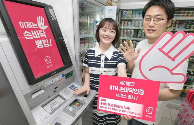 케이뱅크는 지난 8월, 자동입출금기(ATM)에서 손바닥 정맥으로 본인인증을 해 입출금과 이체를 할 수 있는 '손바닥 뱅킹서비스'를 시작했다. [동아DB]