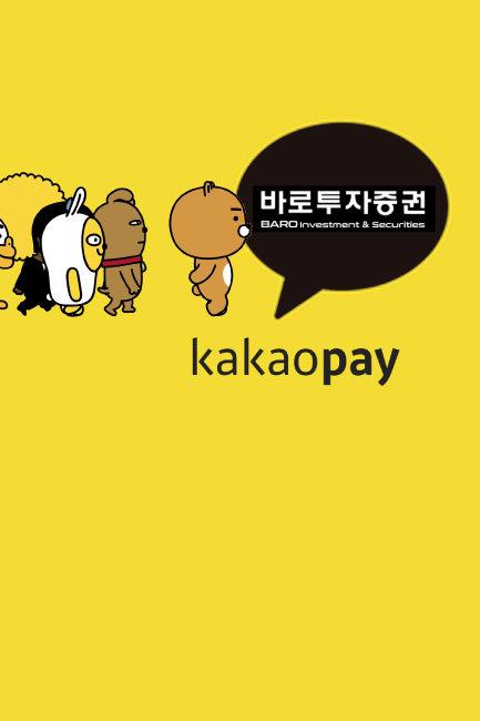 '카카오페이 증권사 인수' 업계 냉소