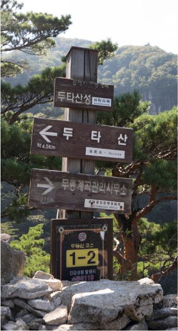 산행거리를 알려주는 표지판.