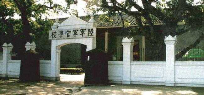 황포군관학교.