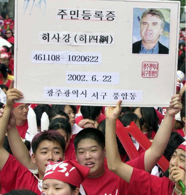 2002년 한일월드컵 당시 광주 금남로 길거리 응원에 나선 청소년들이 히딩크 당시 감독 이름을 '히사강'으로 표시한 주민등록증 모양 피켓을 들어보이고 있다. [동아일보 이종승 기자]