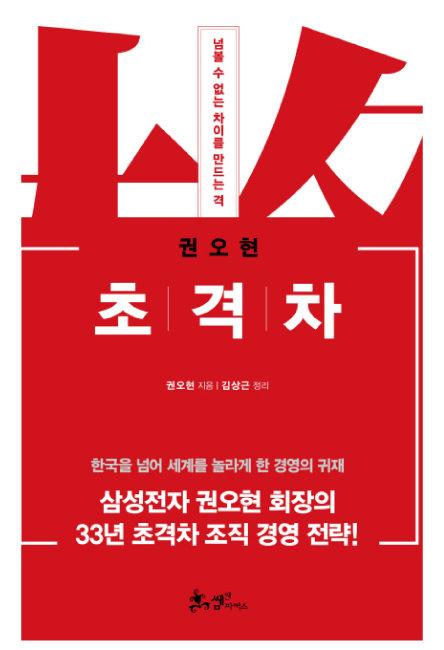 권오현 지음·김상근 정리, 쌤앤파커스, 336쪽, 1만8000원