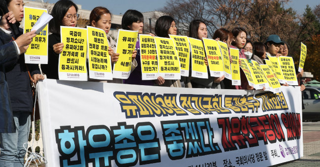 11월 12일 오전 서울 여의도 국회 앞에서 시민단체 '정치하는 엄마들'이 유피아(유치원+마피아) 3법 정기국회 통과 촉구 기자회견을 하고 있다. [뉴시스]