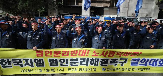 한국지엠 노조원들이 11월 1일 서울 여의도 더불어민주당사 앞에서 열린 법인분리해결 촉구 결의대회에서 구호를 외치고 있다. [뉴스1]