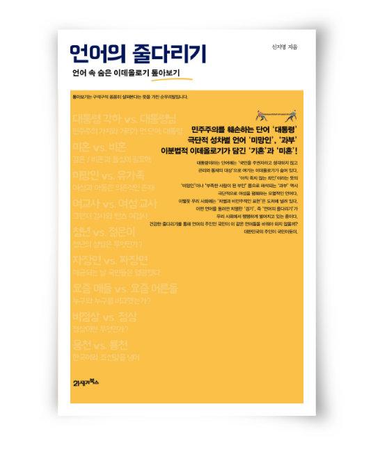 신지영 지음, 21세기북스 304쪽, 1만6500원