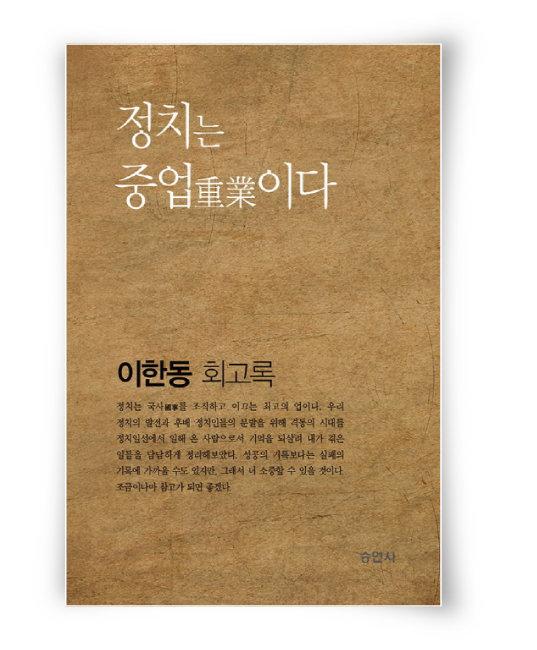 이한동 지음, 승연사, 468쪽, 1만8000원