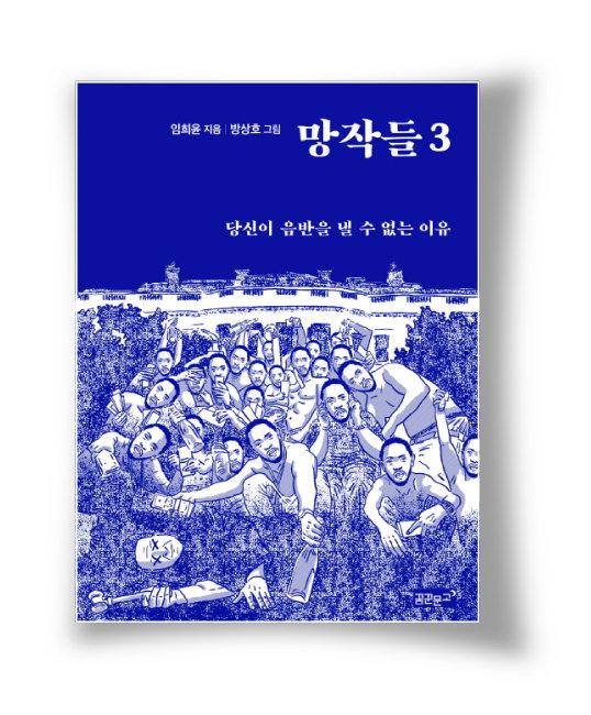 임희윤 글·방상호 그림, 꿈꾼문고 148쪽, 1만3000원