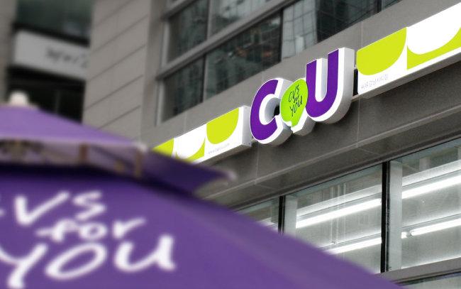 훼미리마트는 CU로 브랜드 명을 바꿨다.