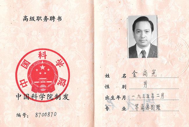 김상헌 전 교수의 중국과학원 재직증.
