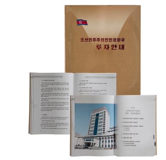 '조선민주주의인민공화국 투자안내'는 한국어, 영어, 중국어, 러시아어로 제작됐다.