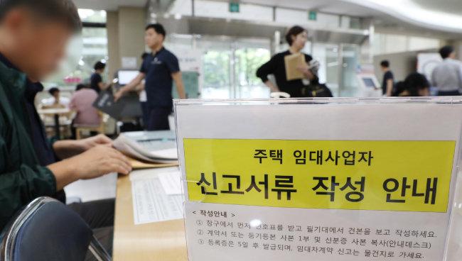 2018년 9월 11일 서울 서초구청 민원실에서 민원인들이 주택임대사업자 등록을 위해 서류를 작성하고 있다. [뉴시스]