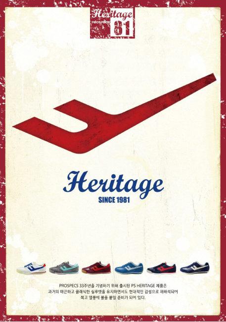 프로스펙스 '헤리티지' 시리즈 포스터.