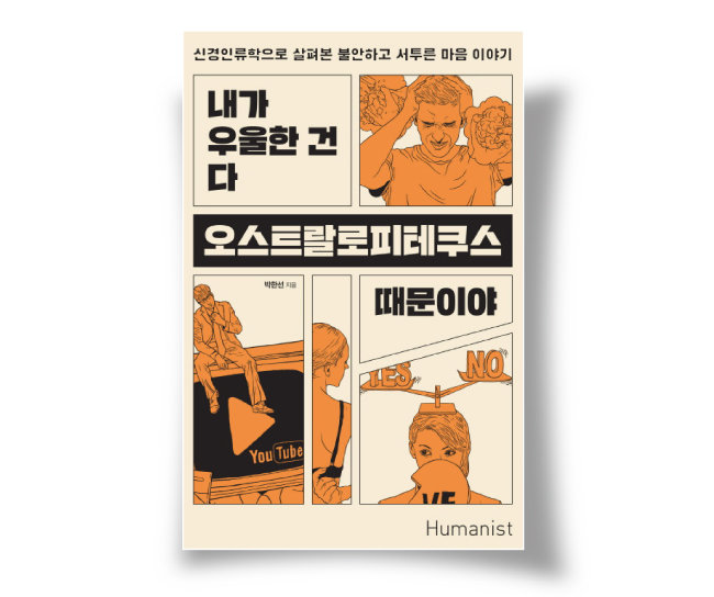 박한선 지음, 휴머니스트, 252쪽, 1만4000원